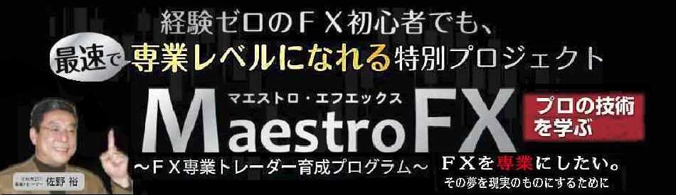 マエストロFX